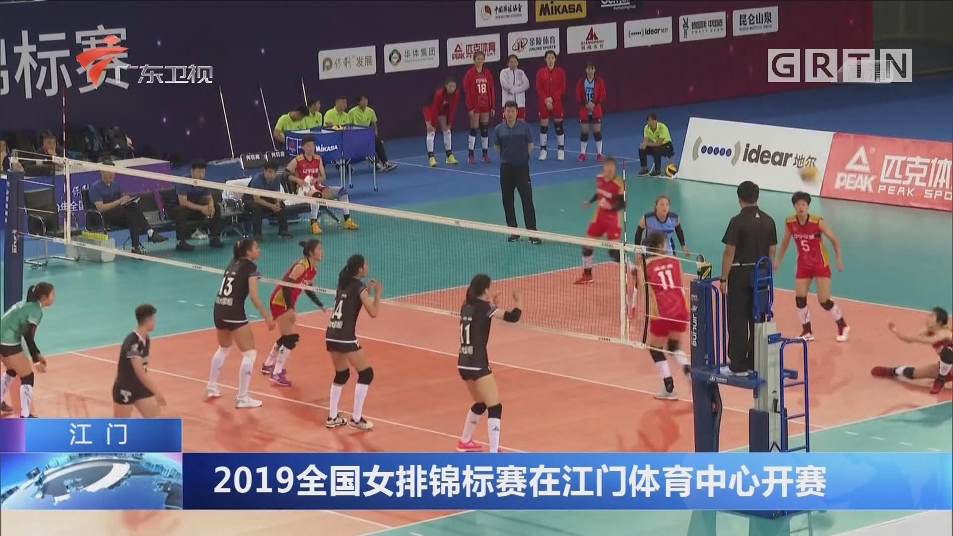 江门:2019全国女排锦标赛在江门体育中心开赛