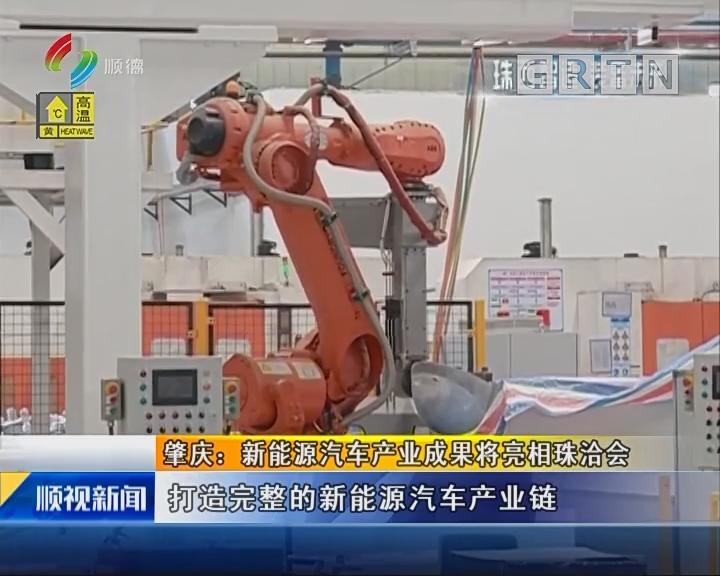 肇庆:新能源汽车产业成果将亮相珠洽会