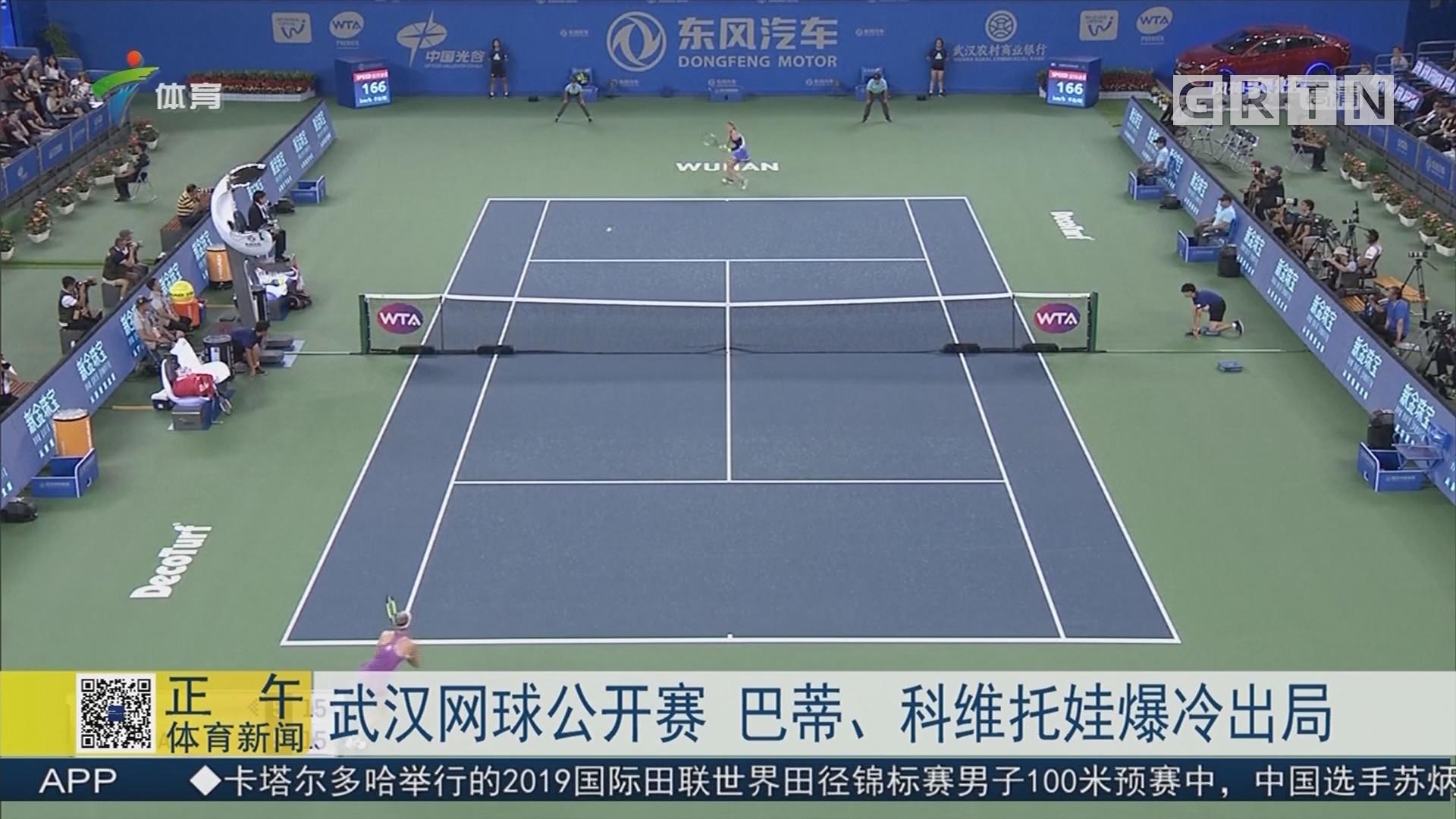 武汉网球公开赛 巴蒂、科维托娃爆冷出局