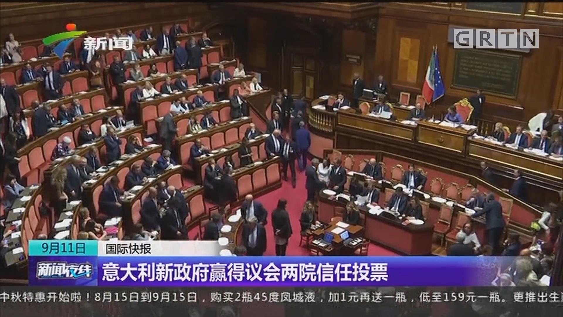 意大利新政府赢得议会两院信任投票