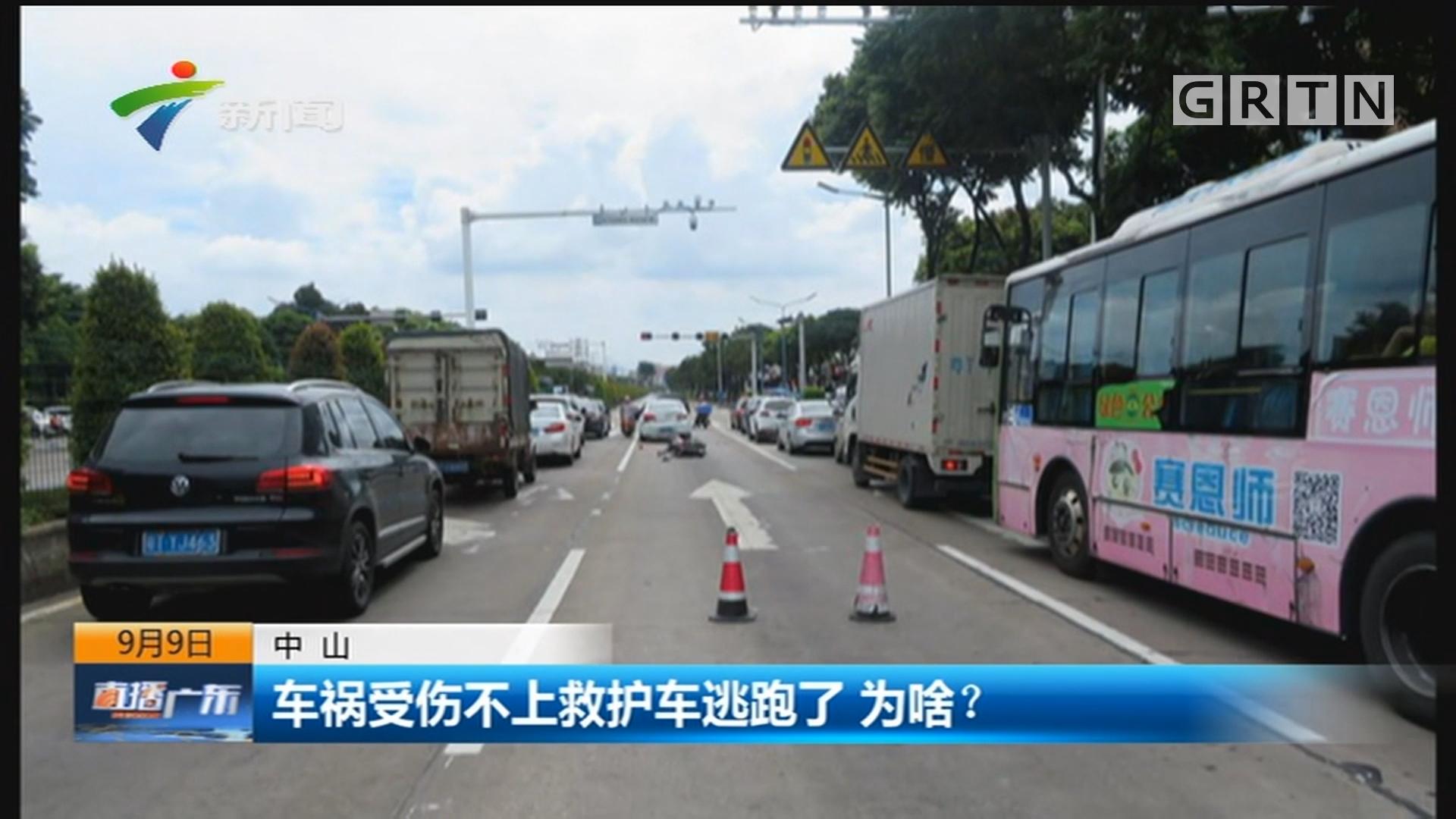 中山:车祸受伤不上救护车逃跑了 为啥?