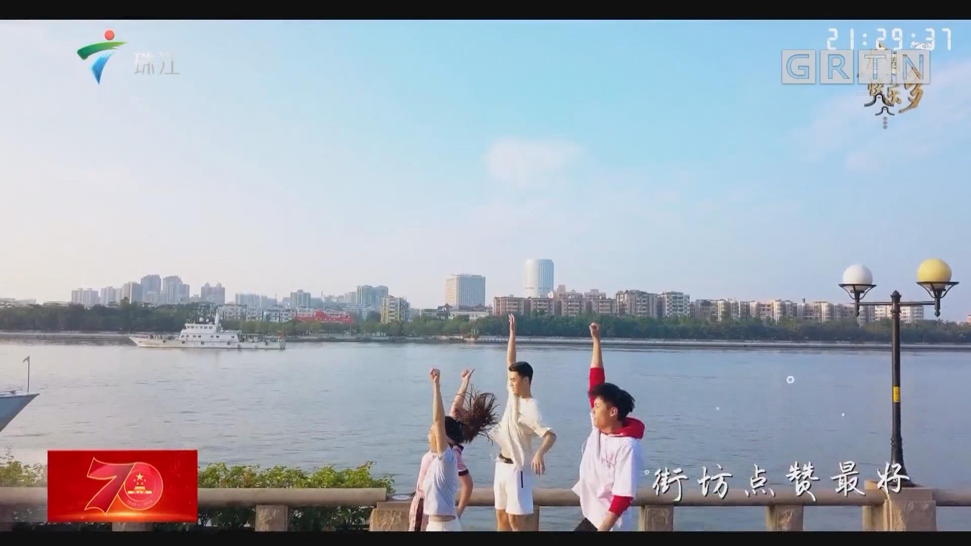 主播MV秀——广东快乐多
