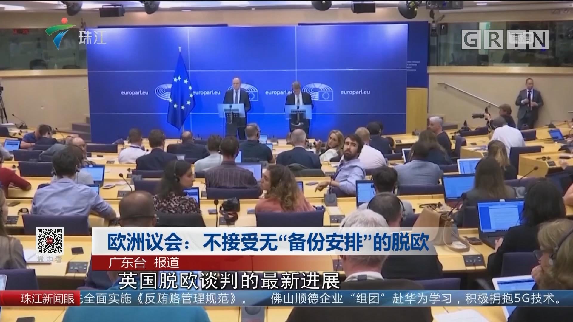 """欧洲议会:不接受无""""备份安排""""的脱欧"""