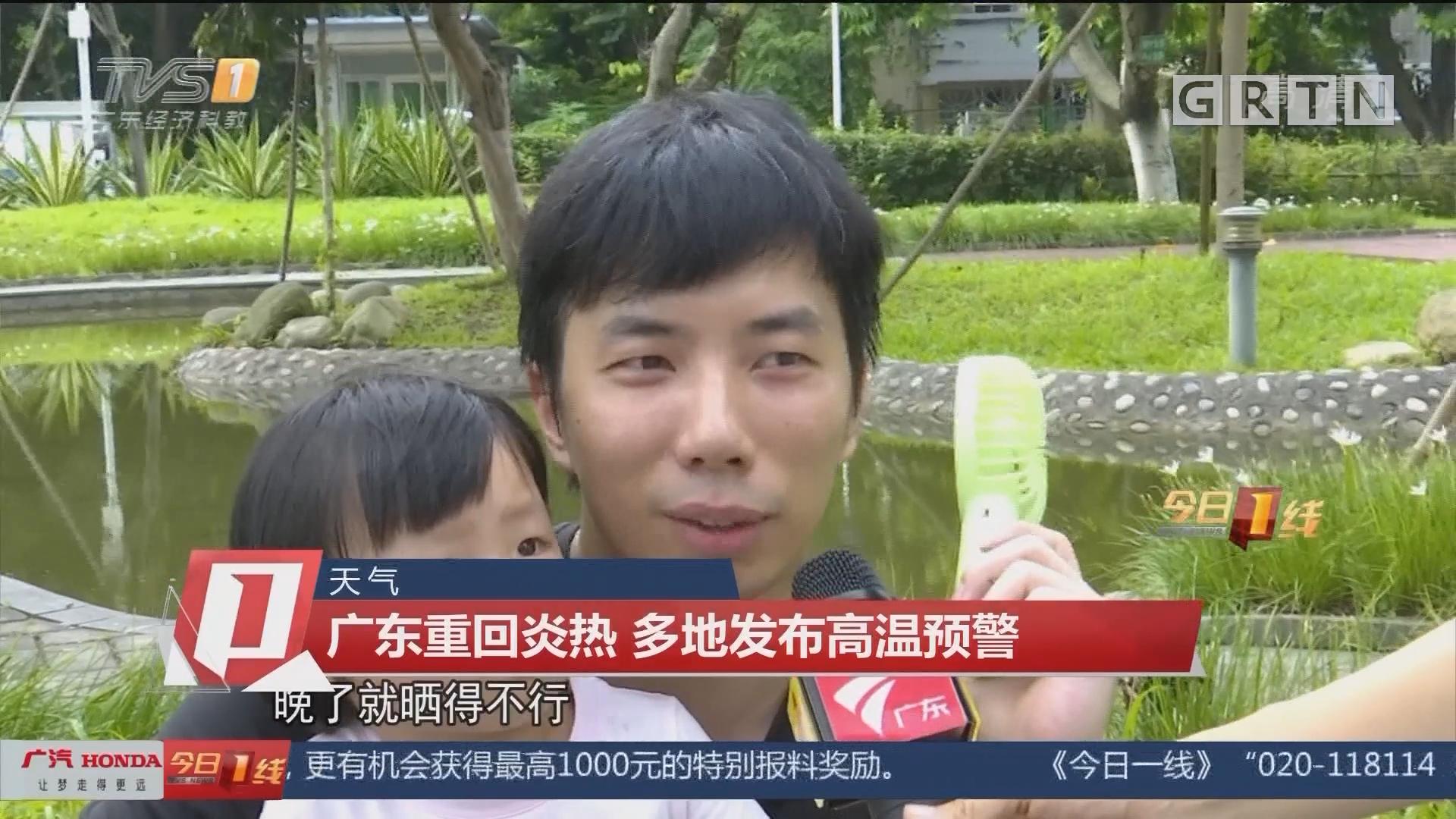 天气 广东重回炎热 多地发布高温预警