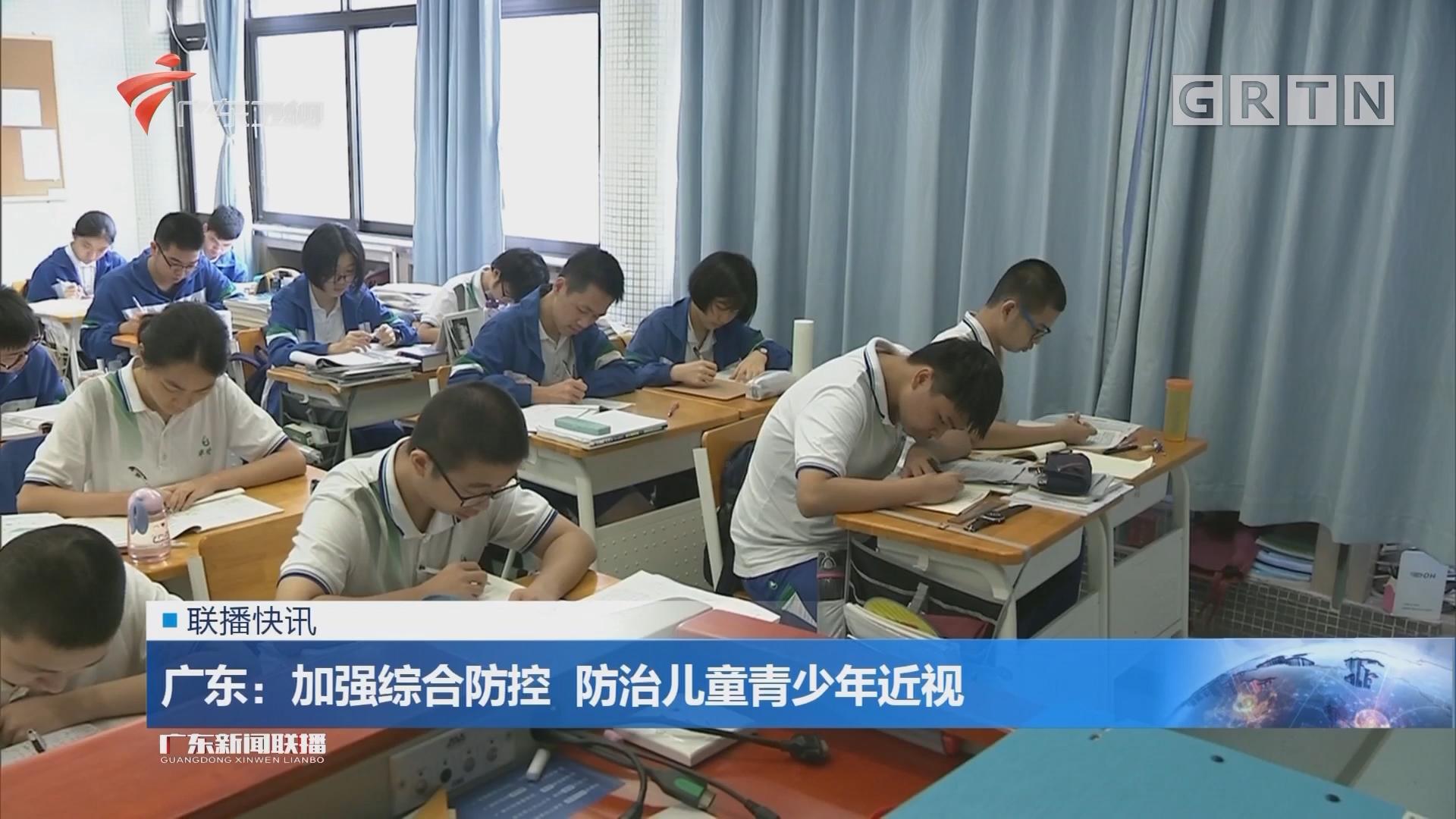 广东:加强综合防控 防治儿童青少年近视
