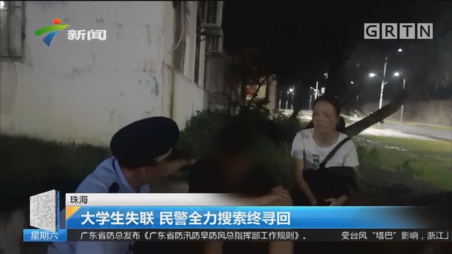 珠海:大学生失联 民警全力搜索终寻回