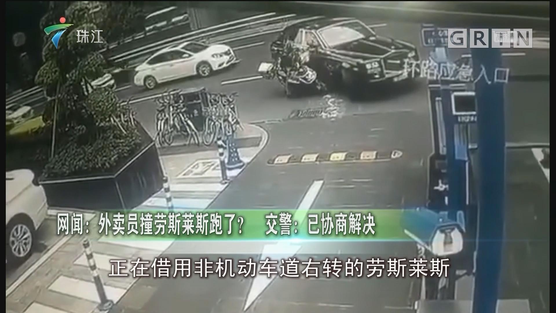 网闻:外卖员撞劳斯莱斯跑了? 交警:已协商解决
