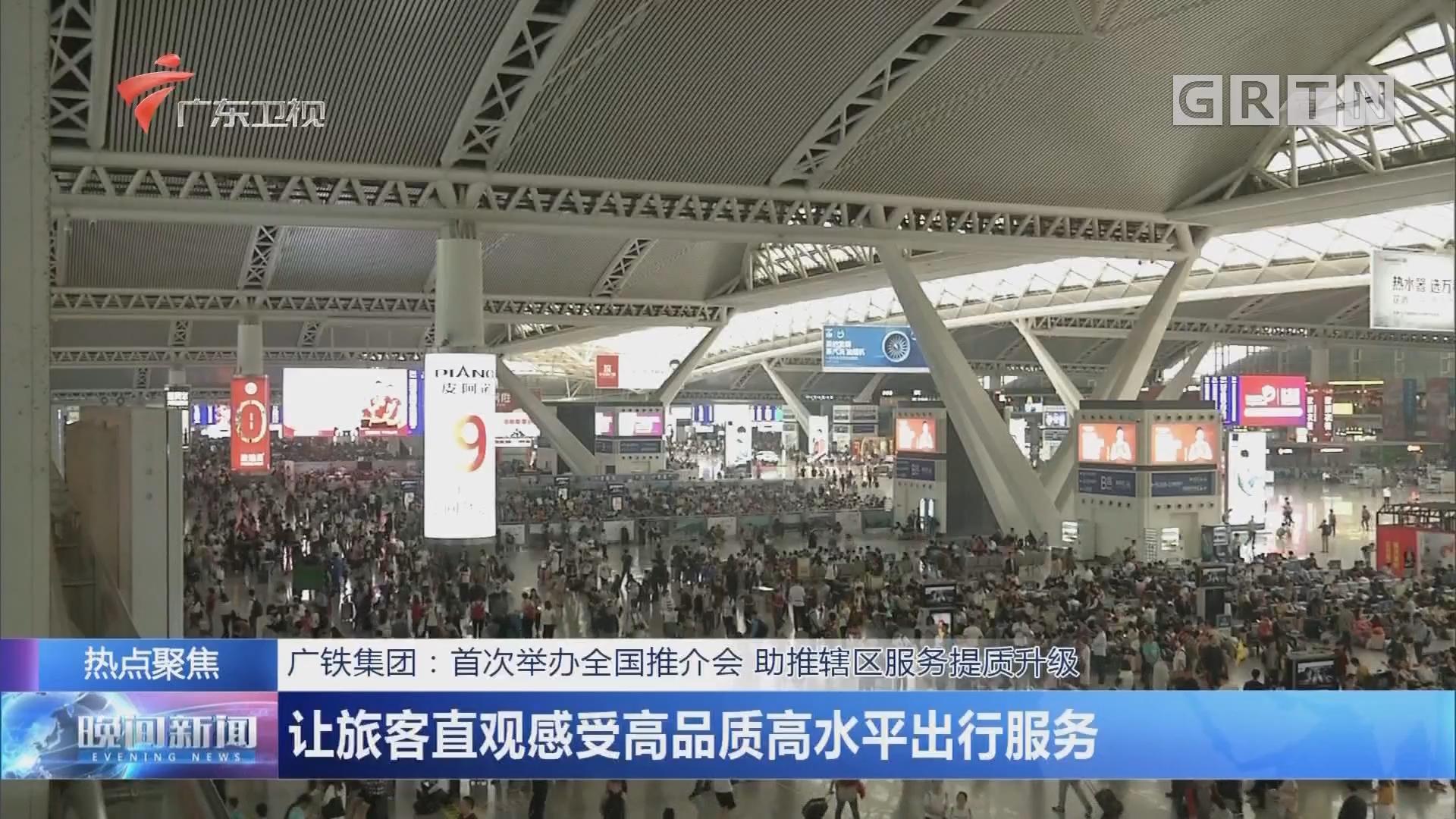 广铁集团:首次举办全国推介会 助推辖区服务提质升级 让旅客直观感受高品质高水平出行服务