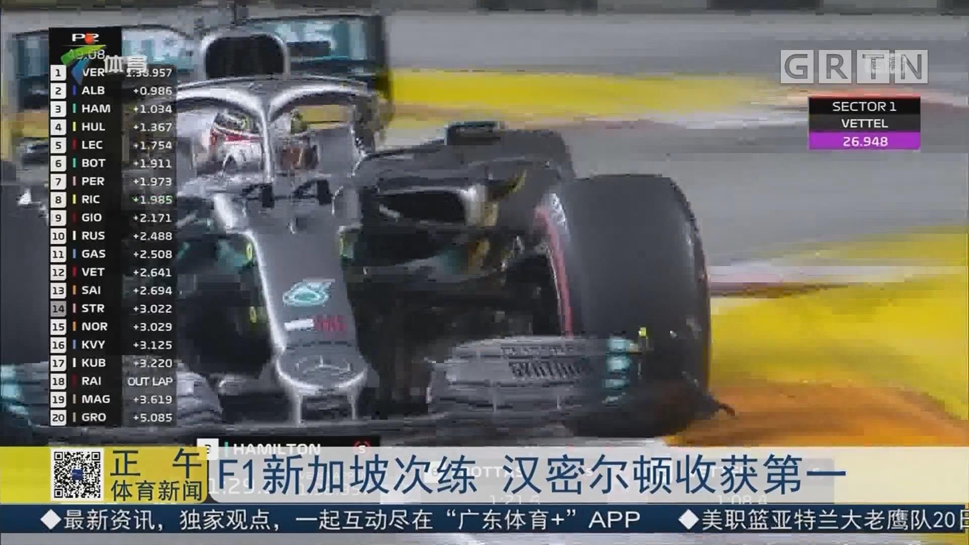 F1新加坡次练 汉密尔顿收获第一