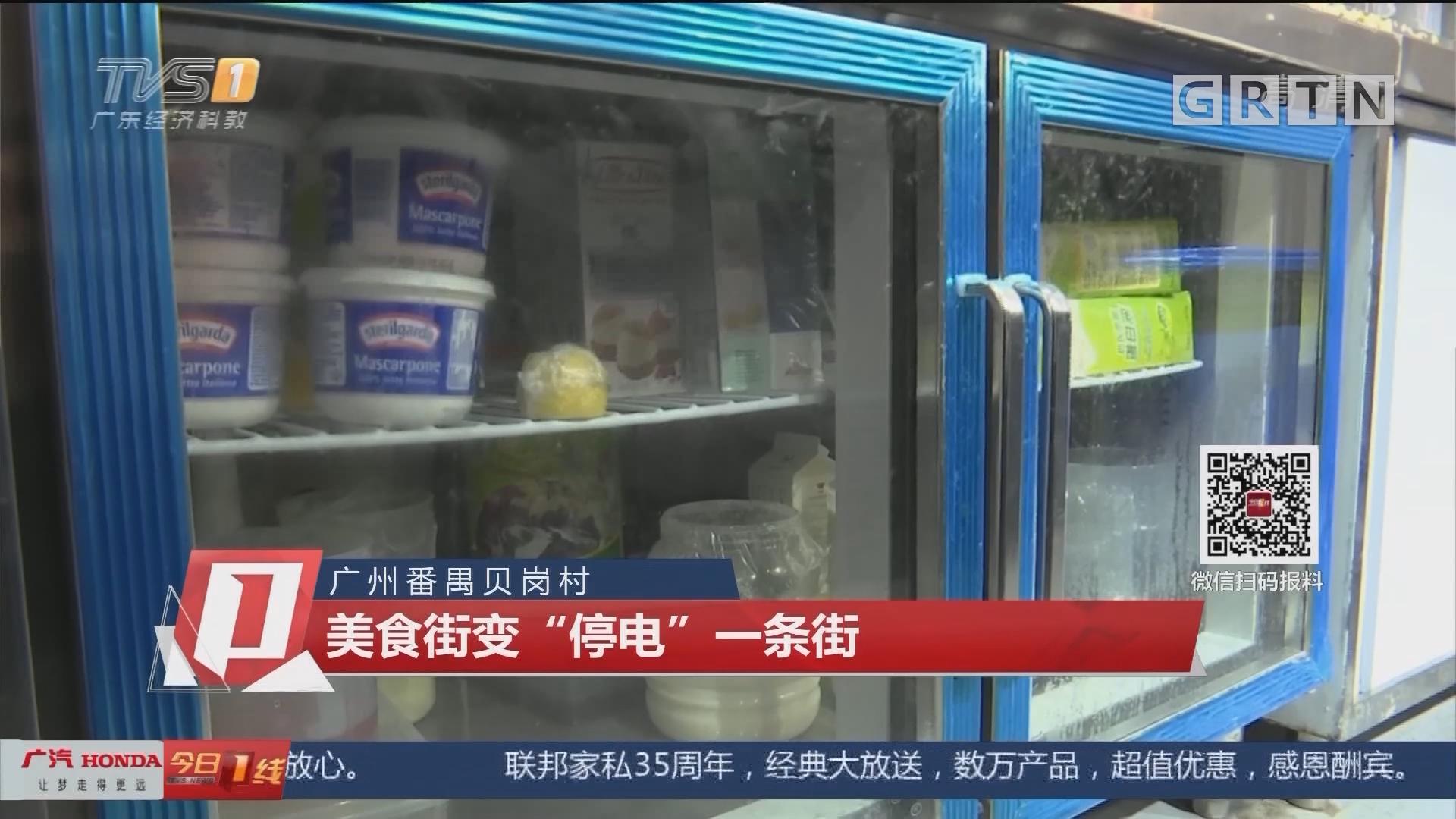 """广州番禺贝岗村 美食街变""""停电""""一条街"""
