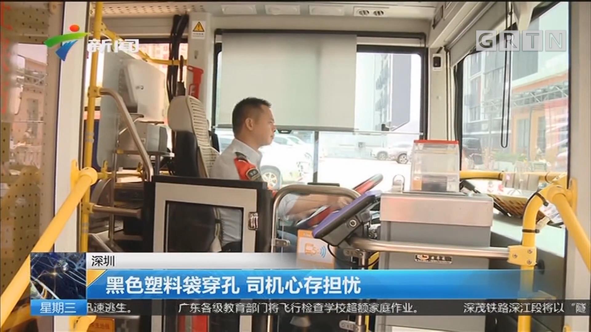 深圳:黑色塑料袋穿孔 司机心存担忧