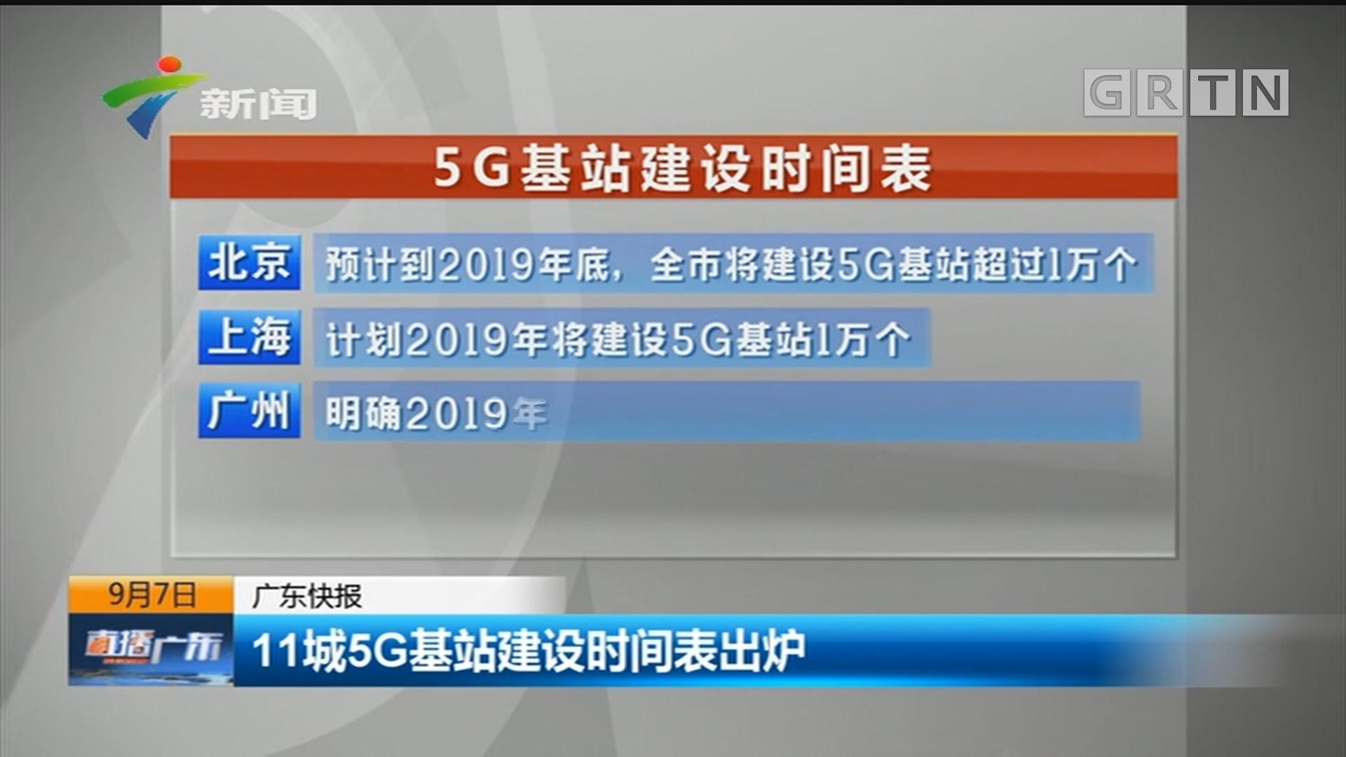 11城5G基站建设时间表出炉