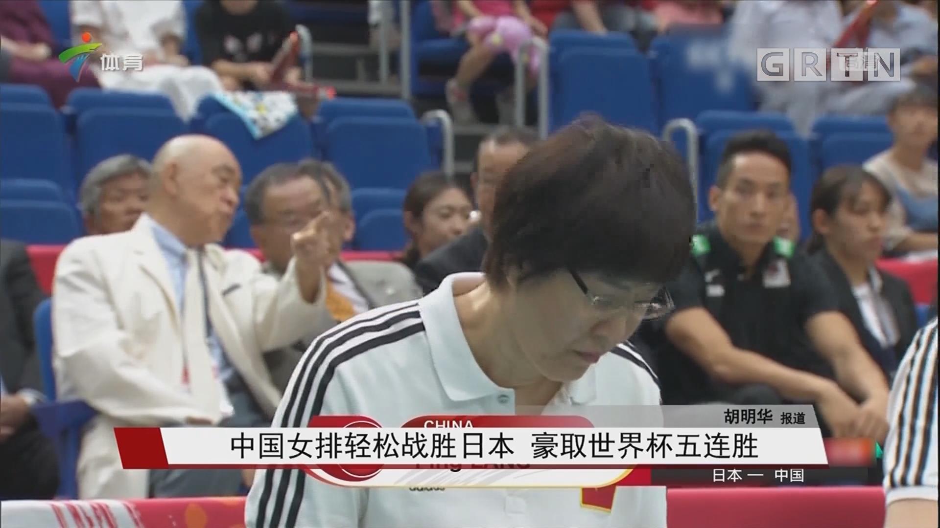 中国女排轻松战胜日本 豪取世界杯五连胜