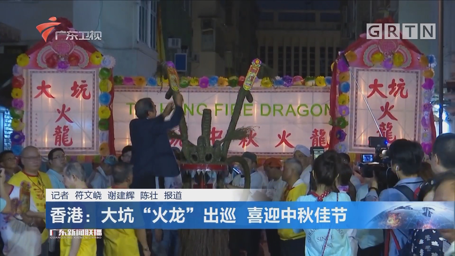 """香港:大坑""""火龙""""出巡 喜迎中秋佳节"""