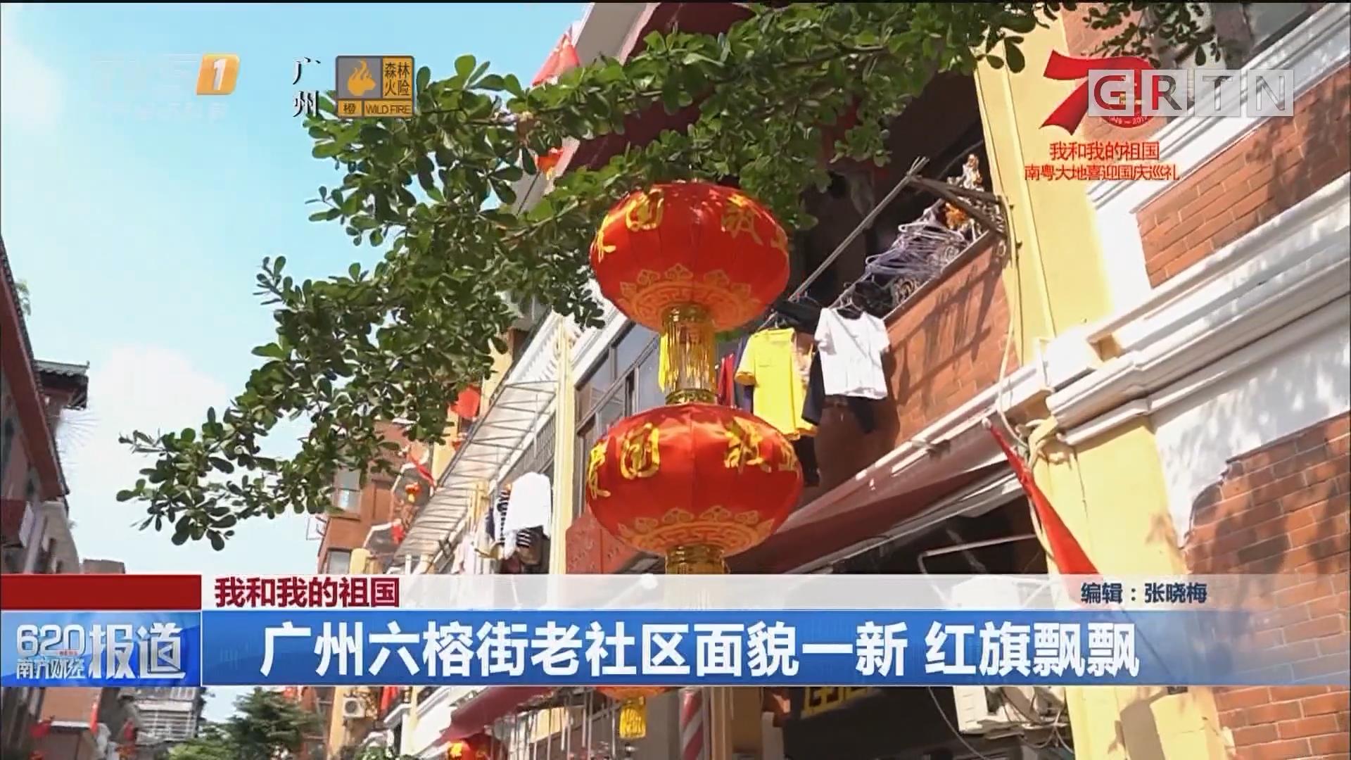 我和我的祖國:廣州六榕街老社區面貌一新 紅旗飄飄
