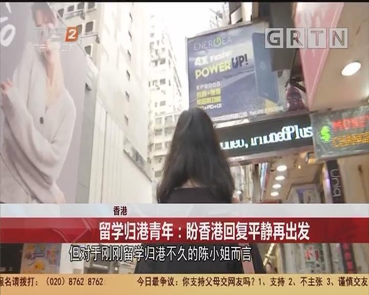 香港 留学归港青年:盼香港回复平静再出发