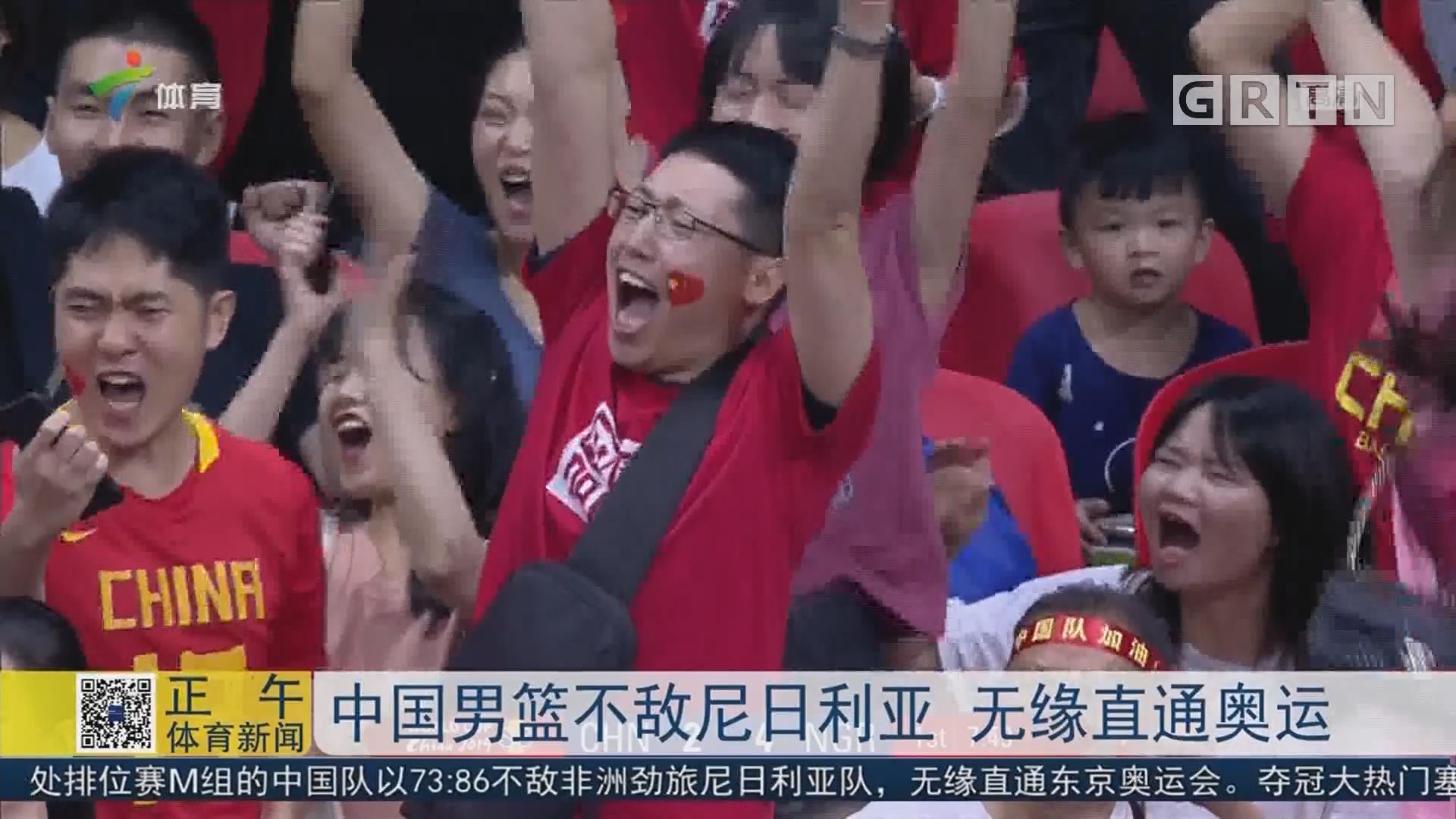 中国男篮不敌尼日利亚 无缘直通奥运