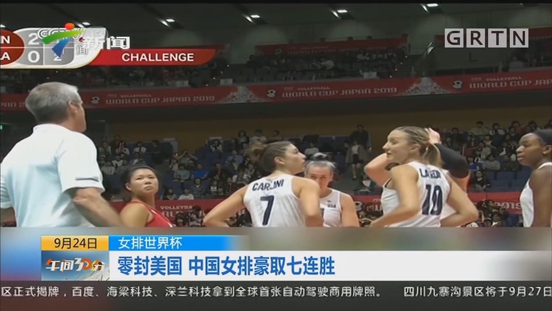 女排世界杯:零封美国 中国女排豪取七连胜