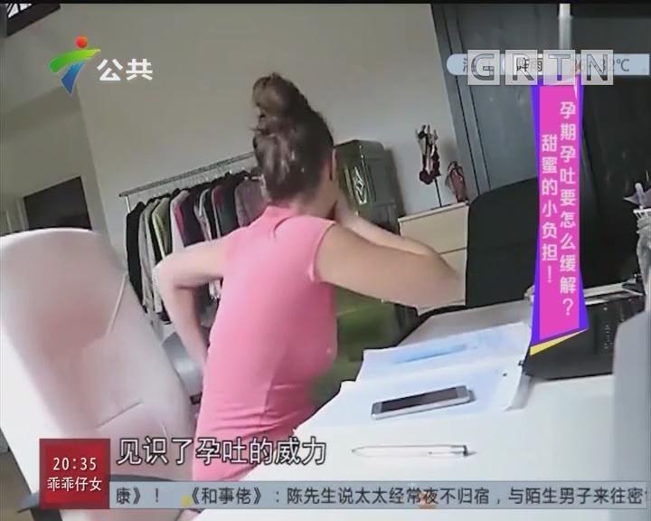 唔系小儿科:甜蜜的小负担!孕期孕吐要怎么缓解?
