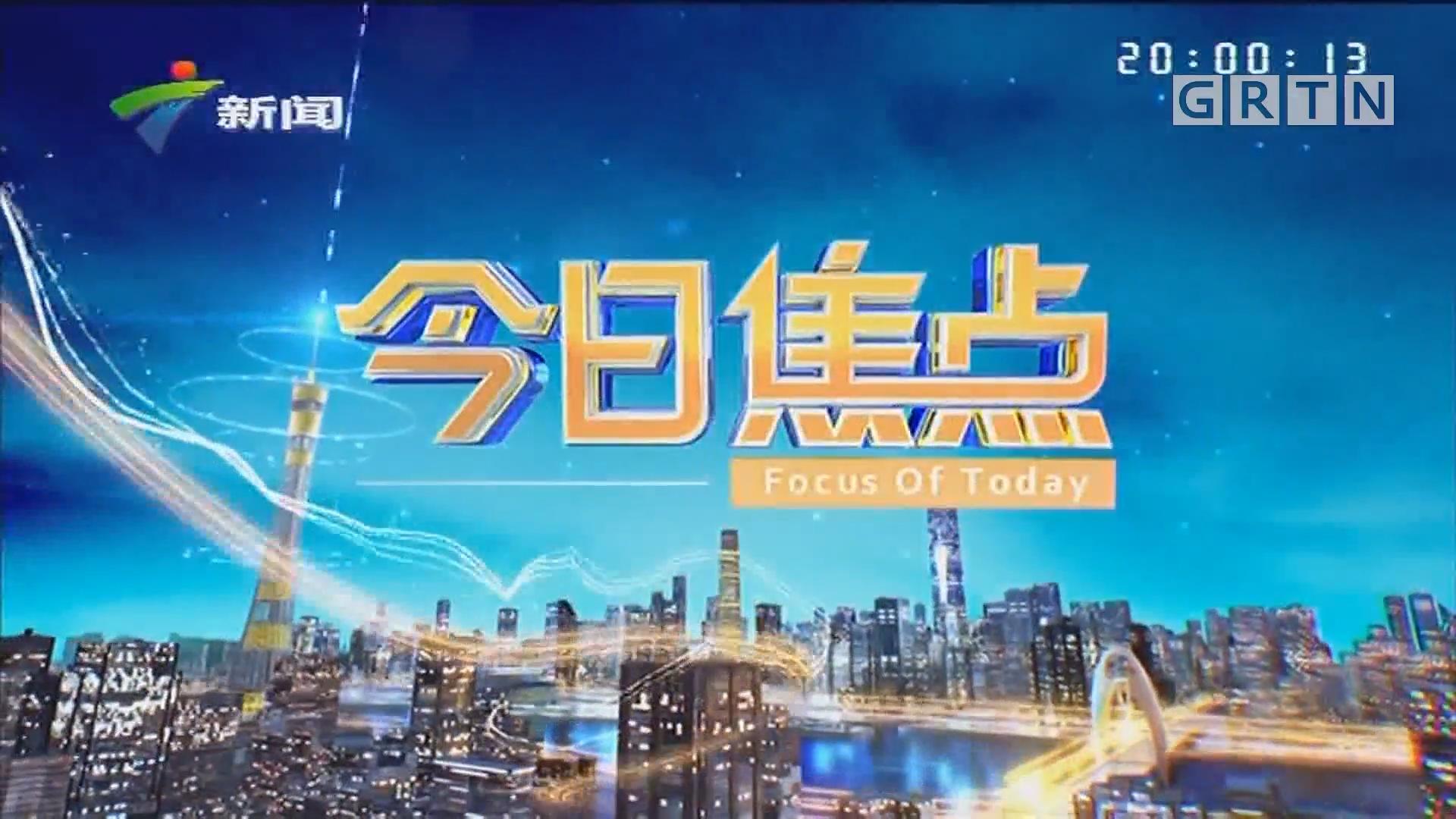 """[HD][2019-09-10]今日焦点:广州:""""羊城天盾-2019"""" 城市人民防空演习本月21日举行"""