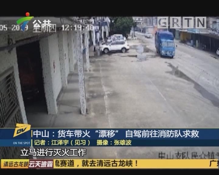 "(DV现场)中山:货车带火""漂移"" 自驾前往消防队求救"