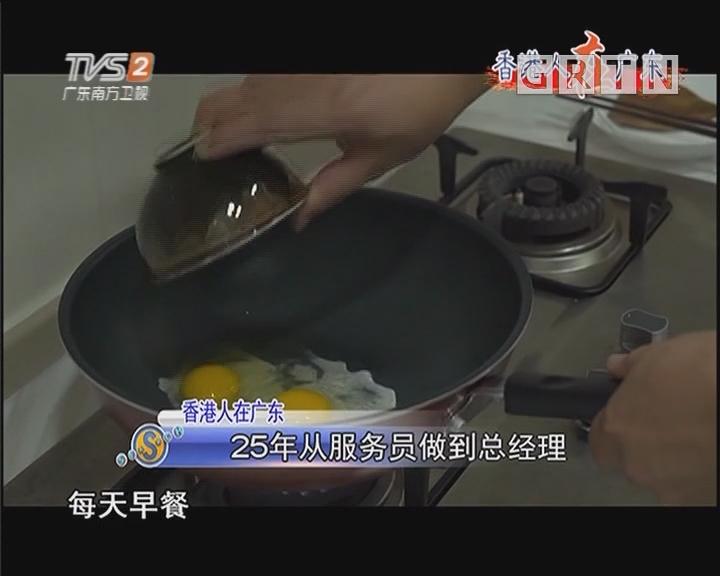 香港人在广东:25年从服务员做到总经理