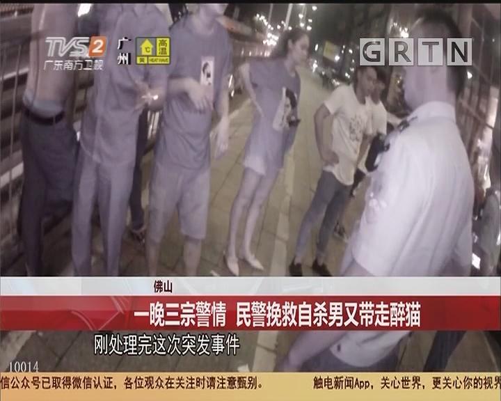 佛山:一晚三宗警情 民警挽救自杀男又带走醉猫