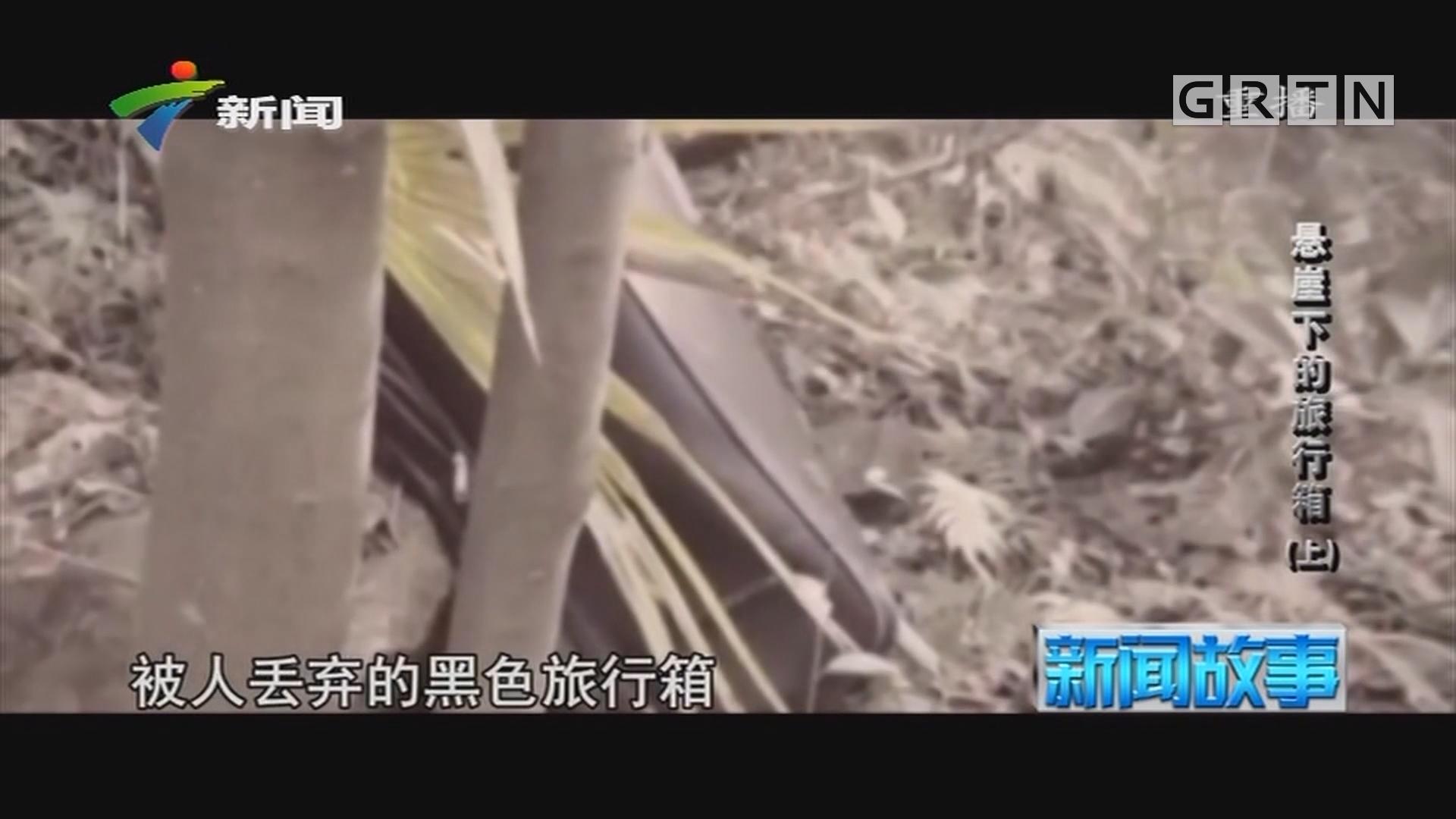 [HD][2019-09-02]新聞故事:懸崖下的旅行箱(上)