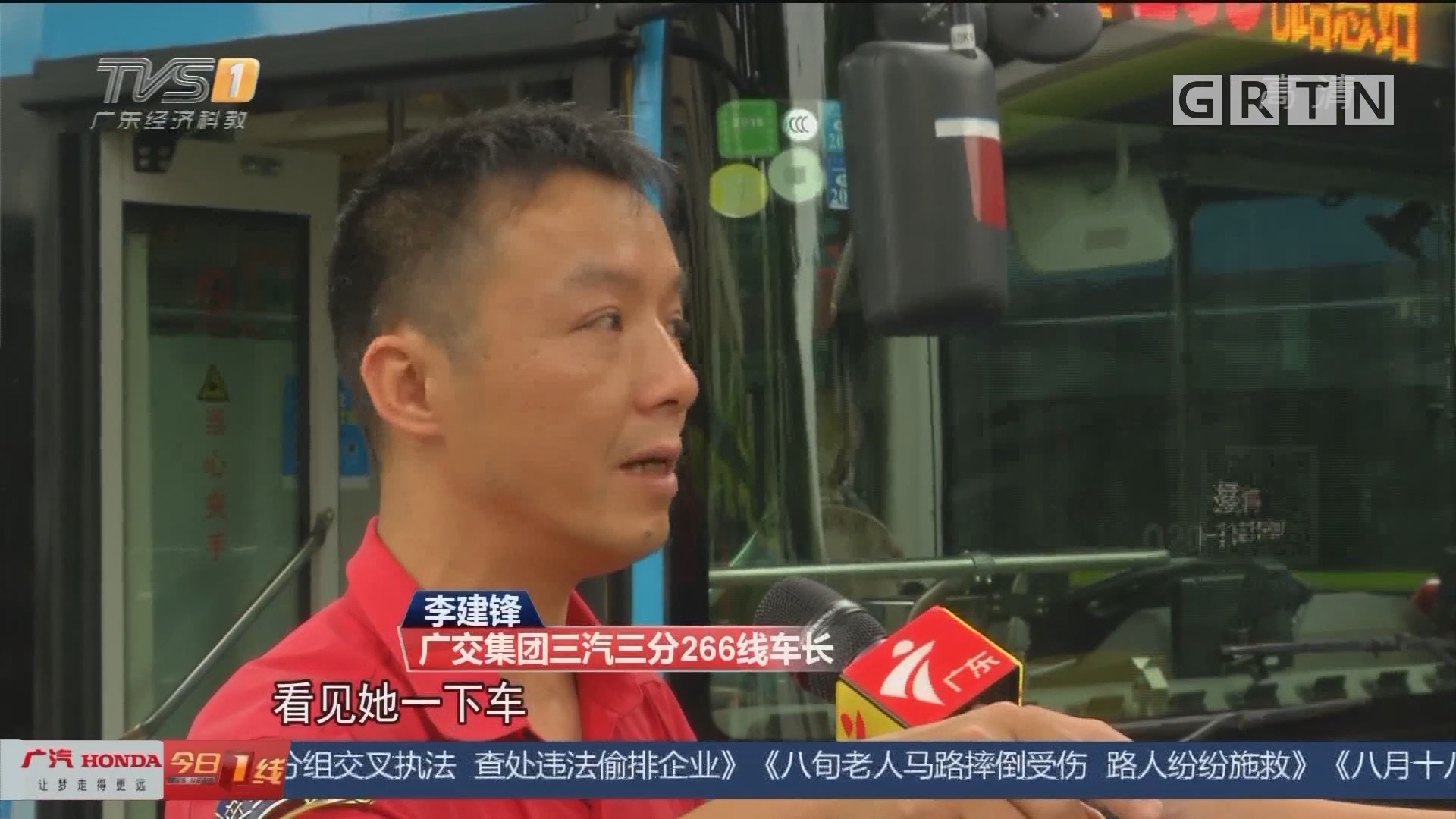"""系列专栏""""温度"""":广州 女孩车站两次跌倒 热心司机及时施救"""
