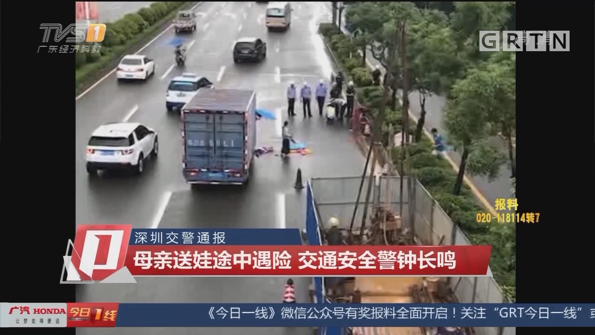 深圳交警通报:母亲送娃途中遇险 交通安全警钟长鸣