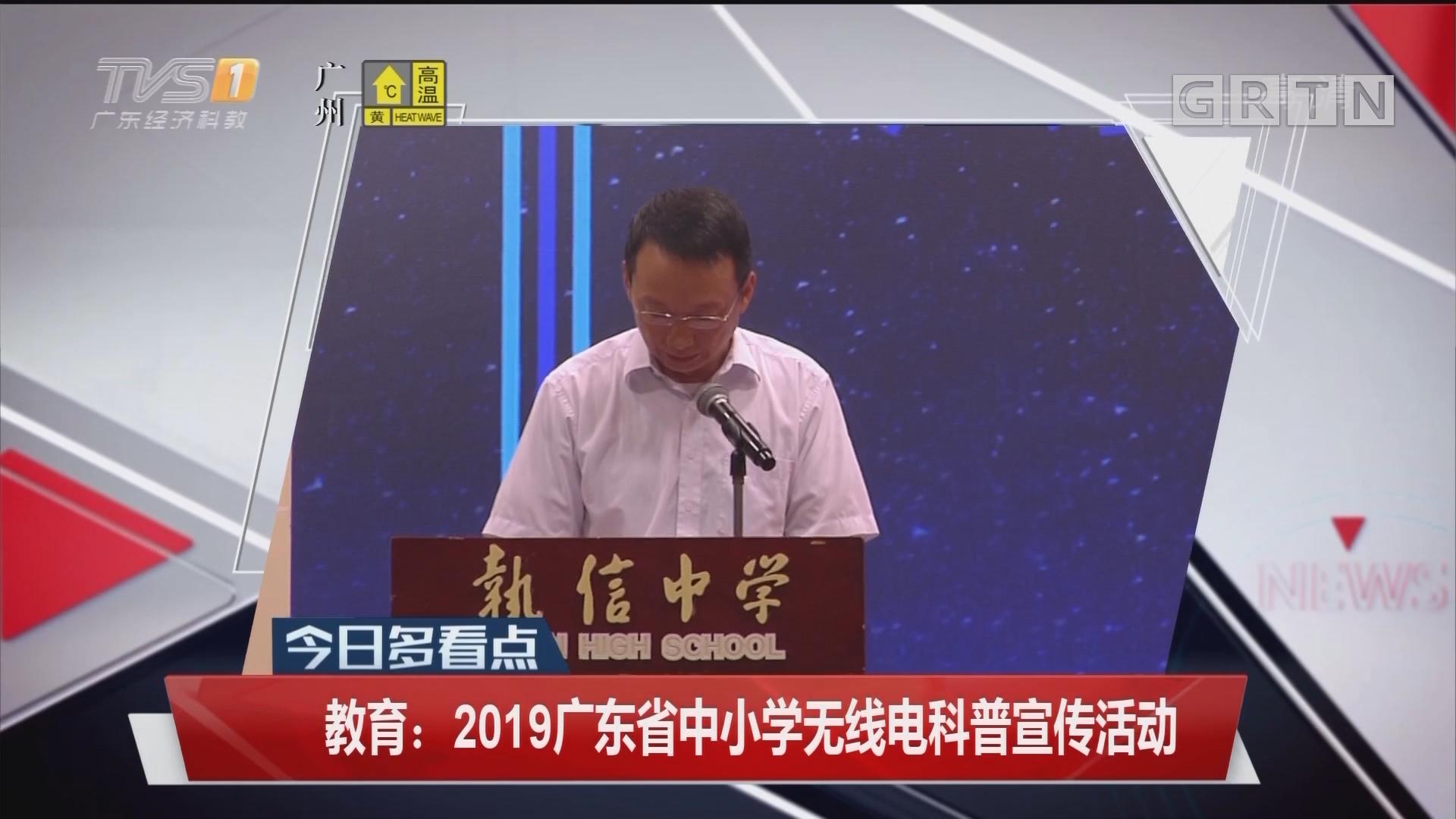 教育:2019广东省中小学无线电科普宣传活动