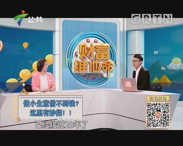 [2019-08-31]财富维他命:做小生意借不到钱?这里有妙招!!