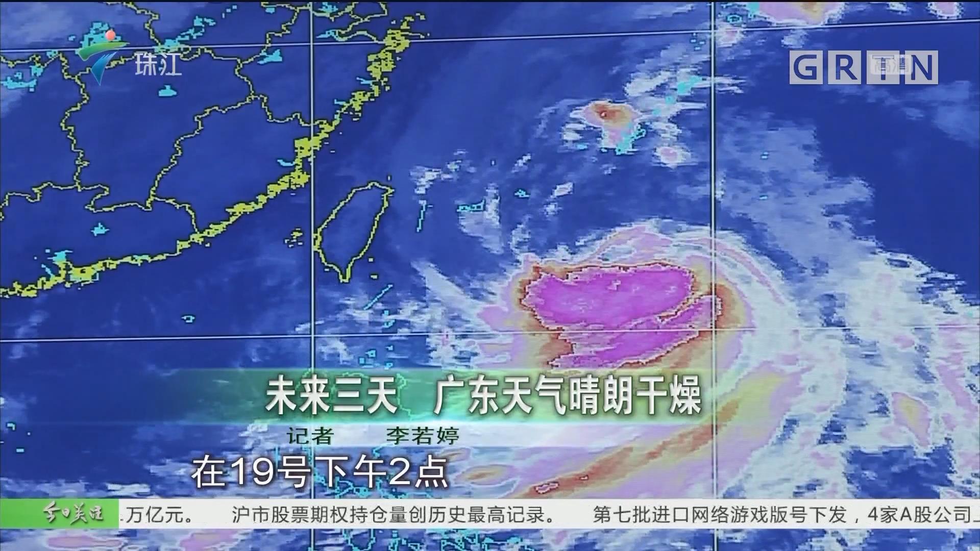 未来三天 广东天气晴朗干燥