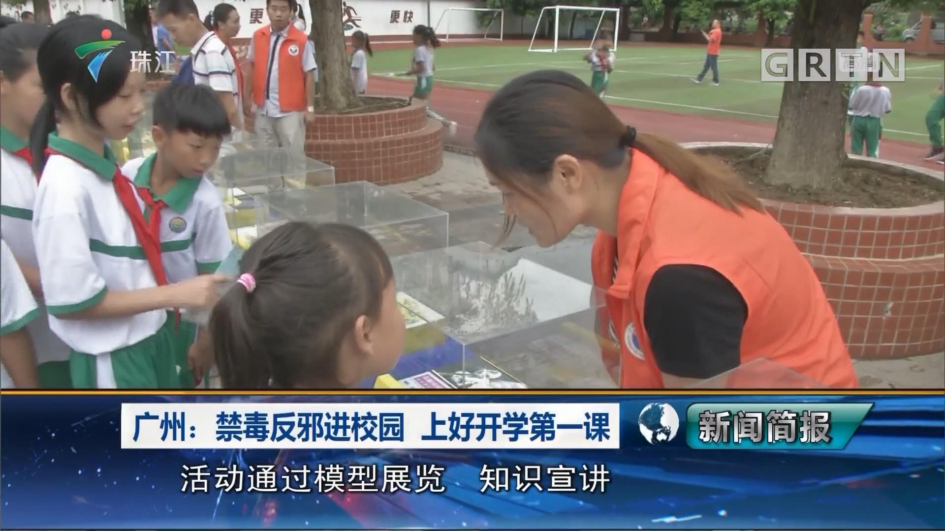 广州:禁毒反邪进校园 上好开学第一课