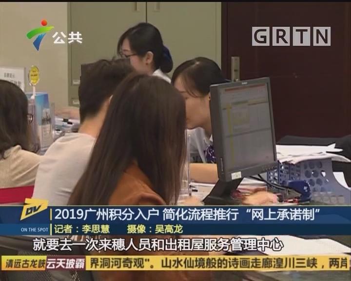 """(DV现场)2019广州积分入户 简化流程推行""""网上承诺制"""""""