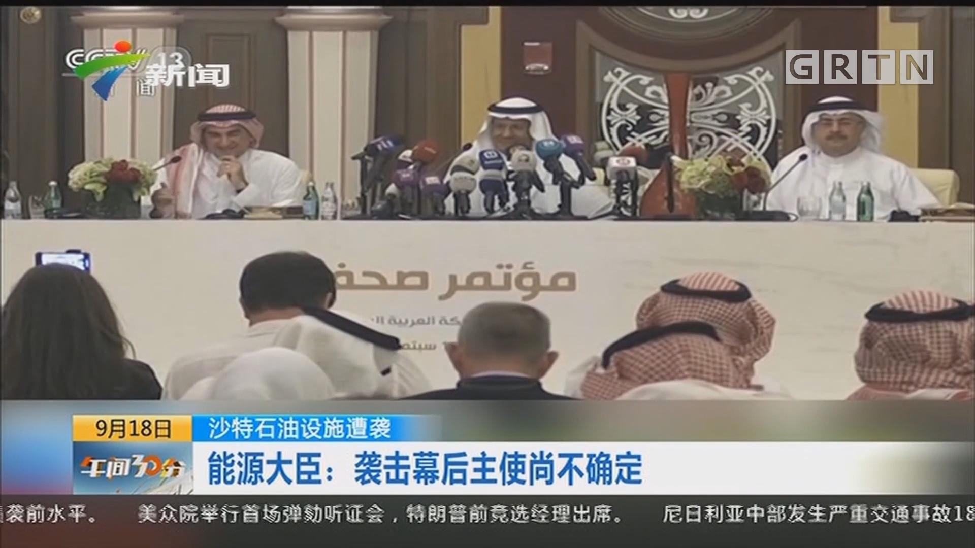 沙特石油设施遭袭 能源大臣:袭击幕后主使尚不确定