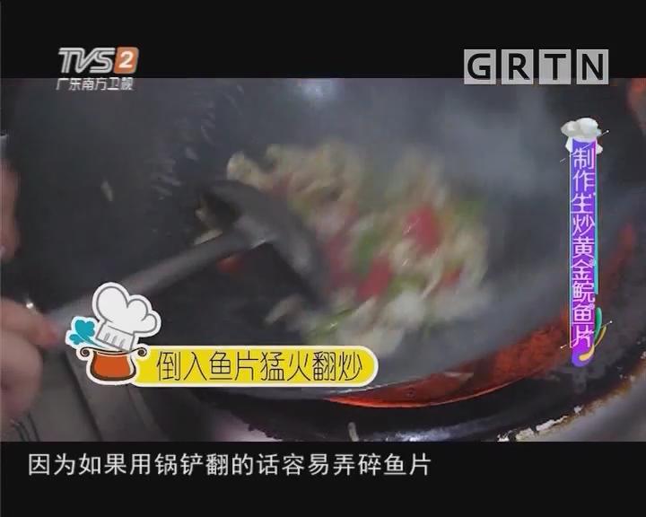 制作生炒黄金鲩鱼片