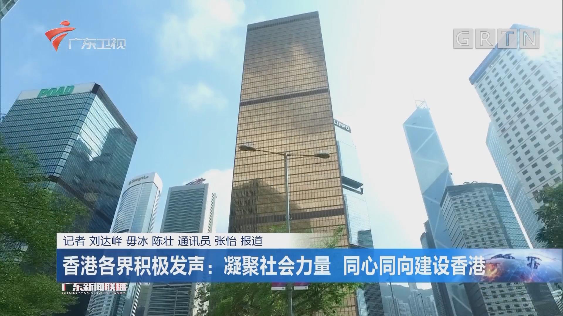 香港各界积极发声:凝聚社会力量 同心同向建设香港