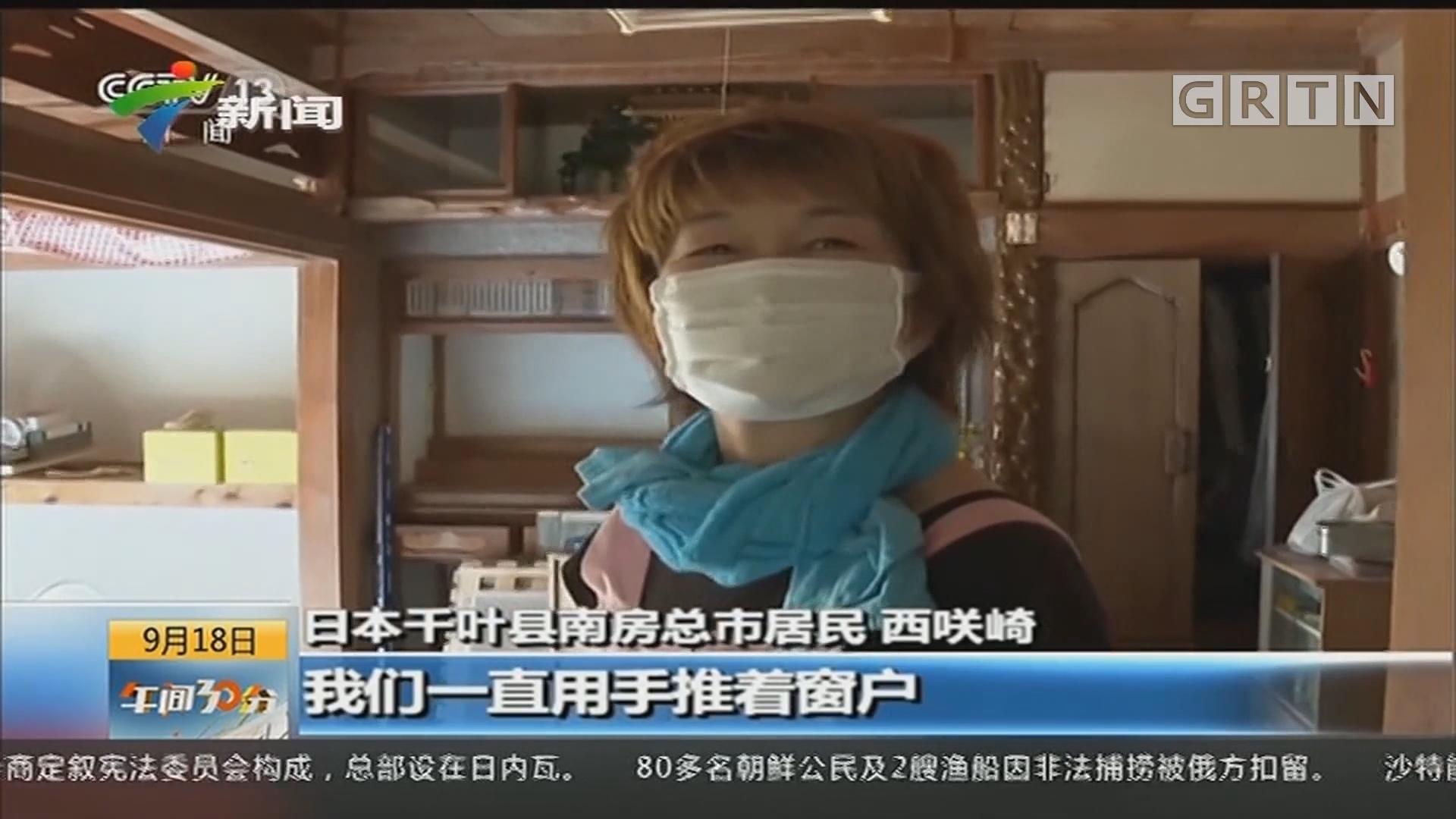 央视记者探访千叶县灾区:台风过后近十天 仍有大面积停电