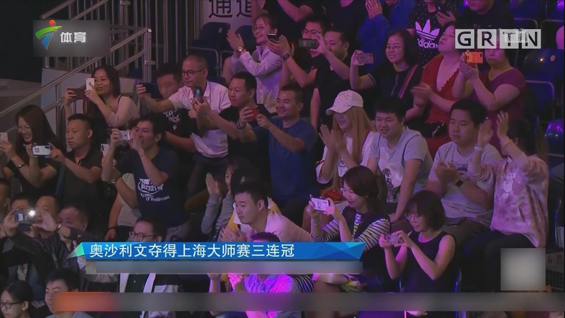 奥沙利文夺得上海大师赛三连冠