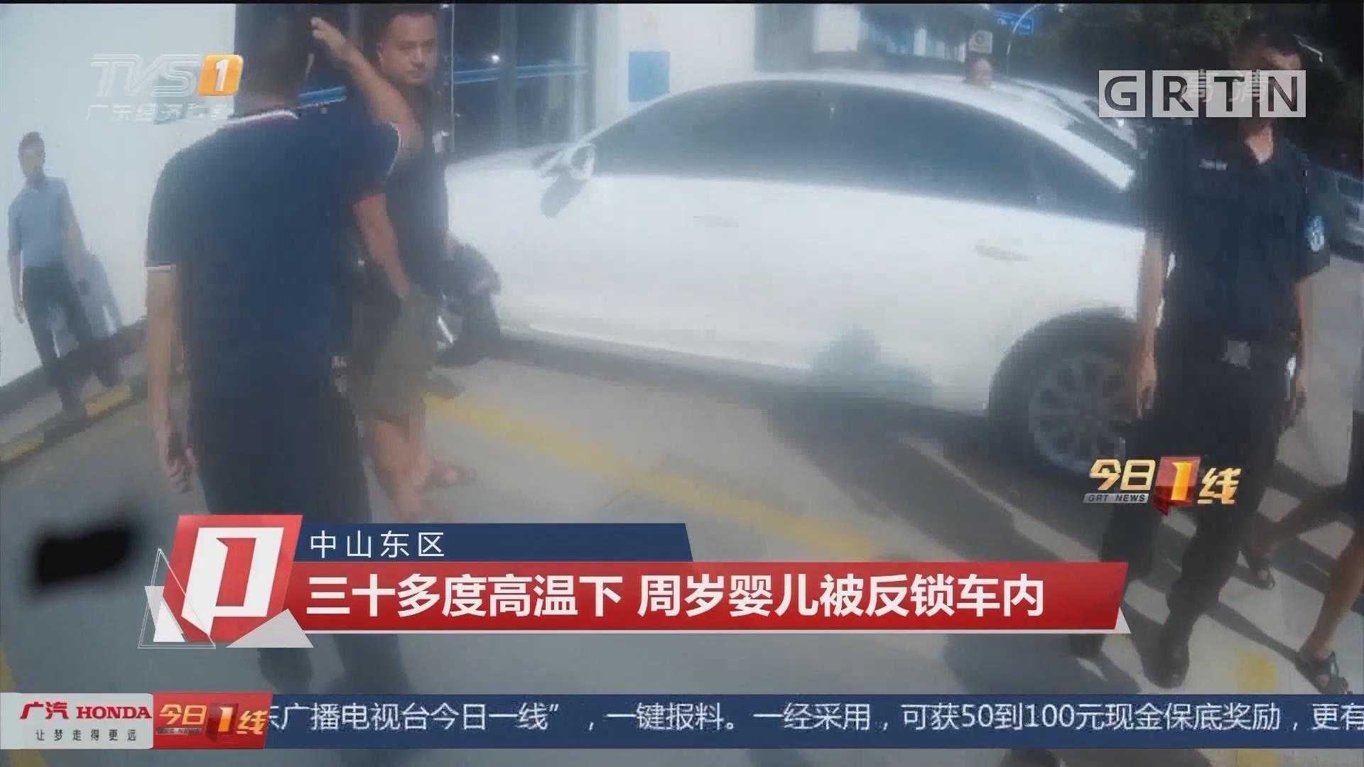中山东区 三十多度高温下 周岁婴儿被反锁车内