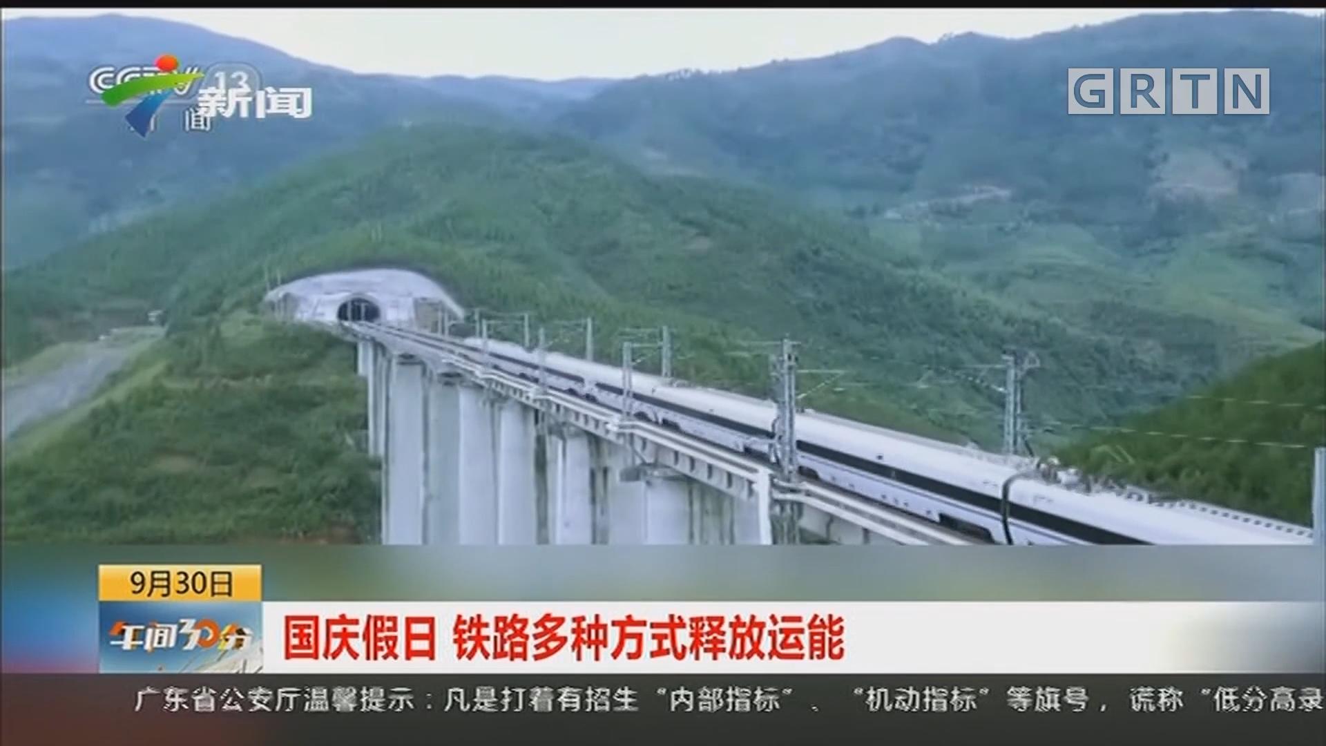 国庆假日 铁路多种方式释放运能