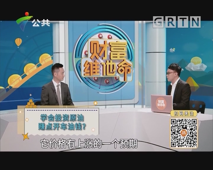 [2019-09-25]财富维他命:学会投资原油 赚点开车油钱?