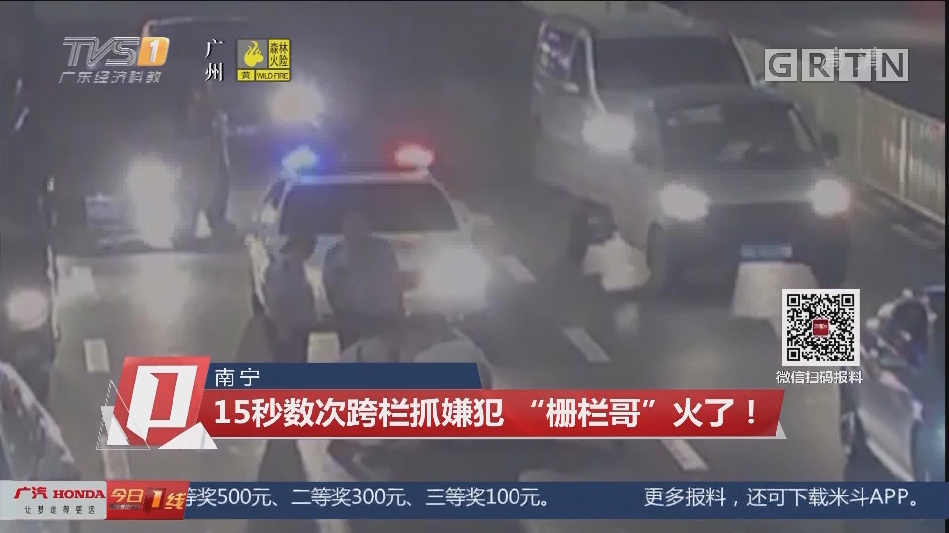 """南寧 15秒數次跨欄抓嫌犯 """"柵欄哥""""火了!"""