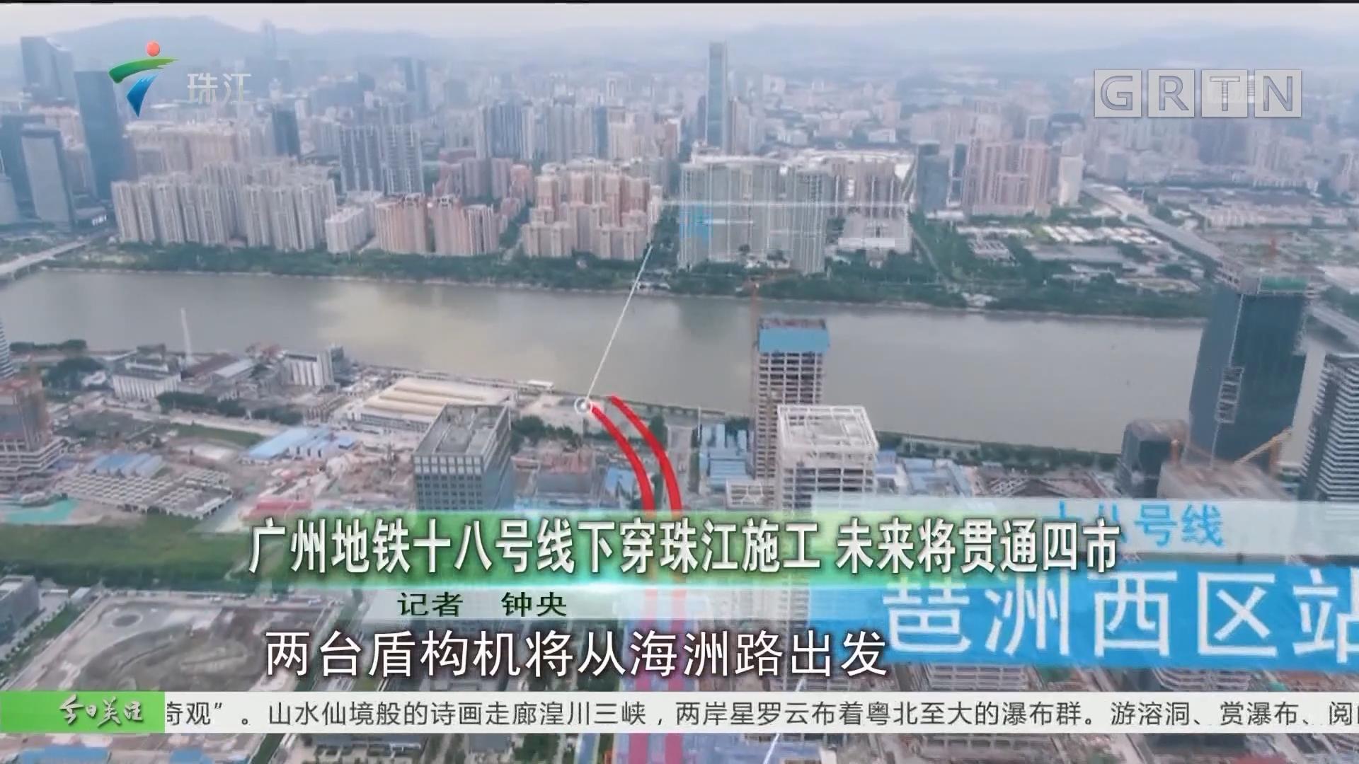 广州地铁十八号线下穿珠江施工 未来将贯通四市