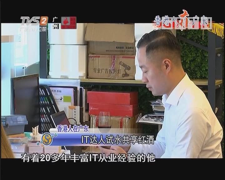 香港人在广东:IT达人试水共享红酒