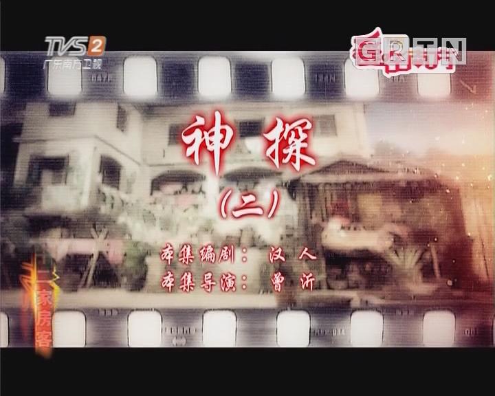 [2019-09-16]七十二家房客:神探(下)