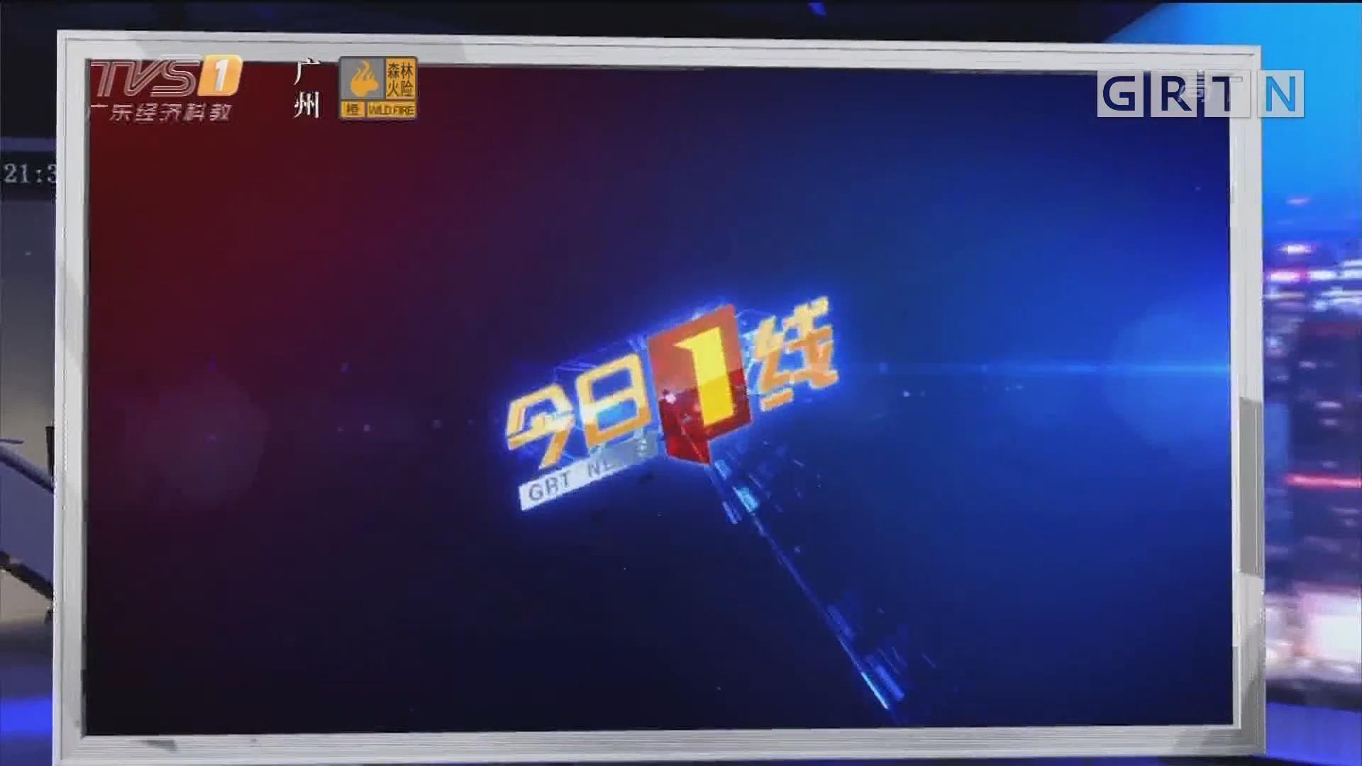 [HD][2019-09-28]今日一线:广东:多彩活动迎国庆 为新中国70华诞喝彩