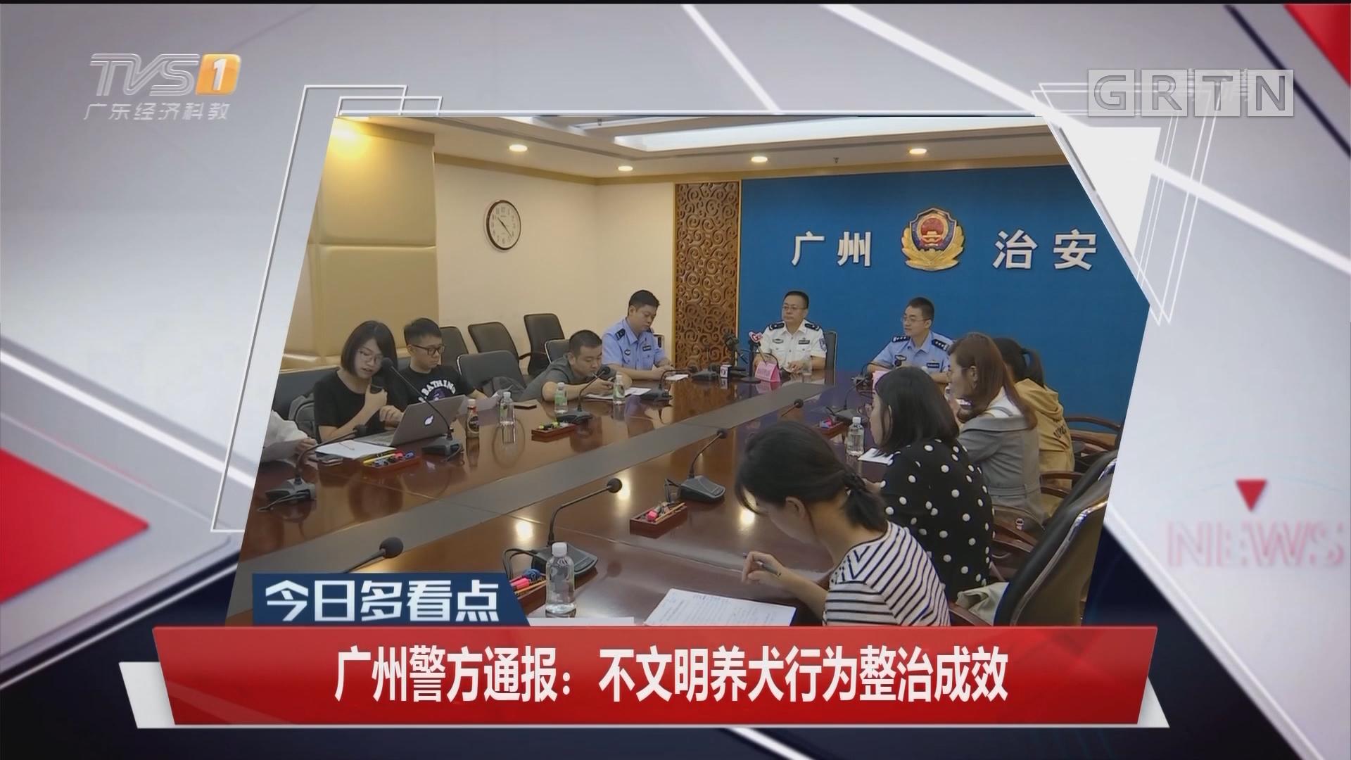 广州警方通报:不文明养犬行为整治成效