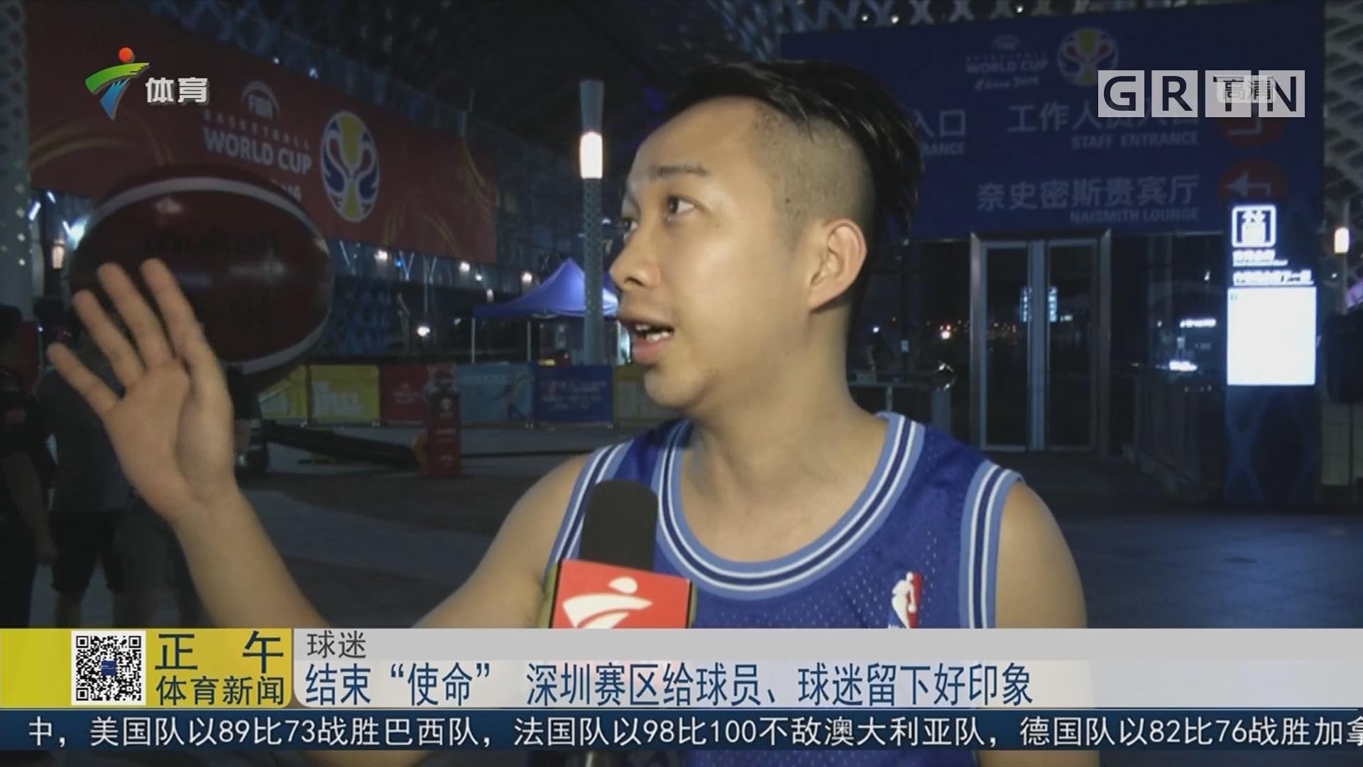 """结束""""使命""""深圳赛区给球员、球迷留下好印象"""